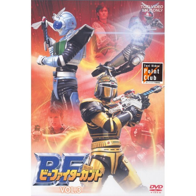 Beetle Fighter Kabuto Vol.3