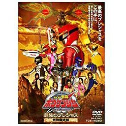 Gogo Sentai Bokenjar The Movie Saikyo no Precious [Limited Edition]