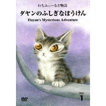 Dayan's Mysterious Adventure Vol.1