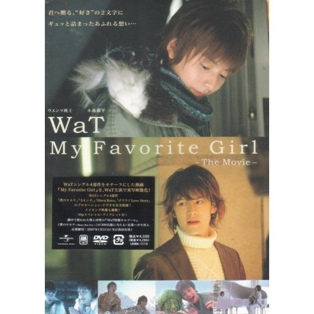 My Favorite Girl -The Movie-