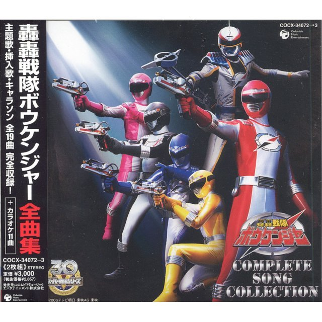 Gogo Sentai Bokenjer Complete Song Collection