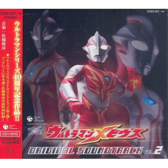 Ultraman Mebius Original Soundtrack Vol.2 [CD+DVD]