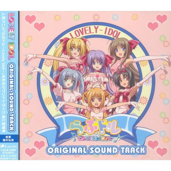 Lovely Idol Original Soundtrack