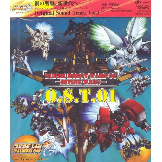 Super Robot Taisen OG Divine War Original Soundtrack Vol.1
