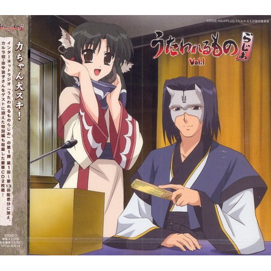 Utawarerumono Radio Vol.1 [CD+CD-ROM]