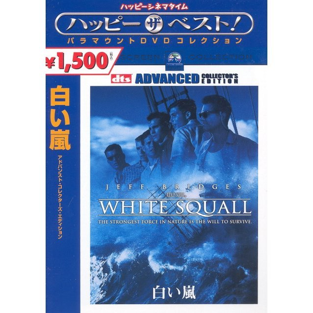 White Squall Advanced Collector's Edition