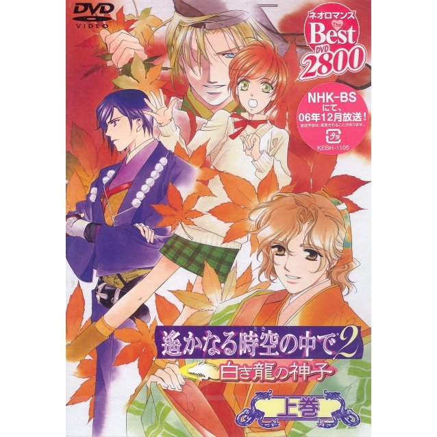 Neo Romance The Most Haruka Naru Toki no Naka de 2 - Shiroki Ryu no Miko 1 [Limited Edition]