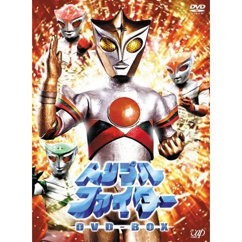 Tsuburaya Pro Tokusatsu DVD Series Triple Fighter DVD Box