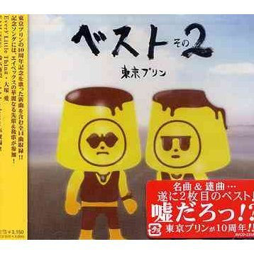 The Best of Tokyo Purin 2