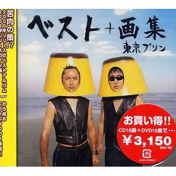 The Best Of Tokyo Purin + Gashu [CD+DVD]