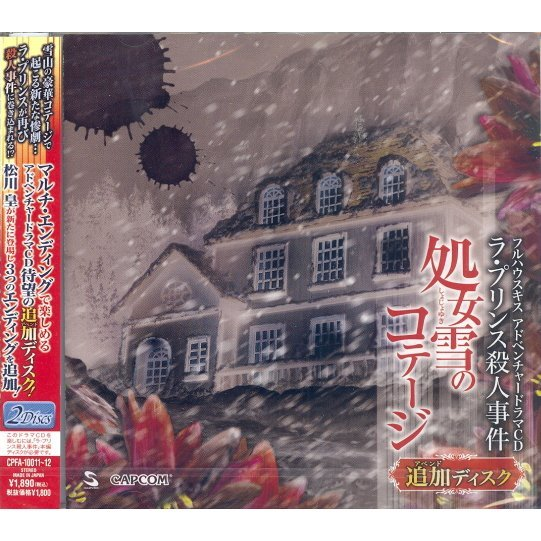 Fullhouse Kiss Adventure Drama CD - Le Prince Satsujin Jiken Shojoyuki No Cottage Advent Disc