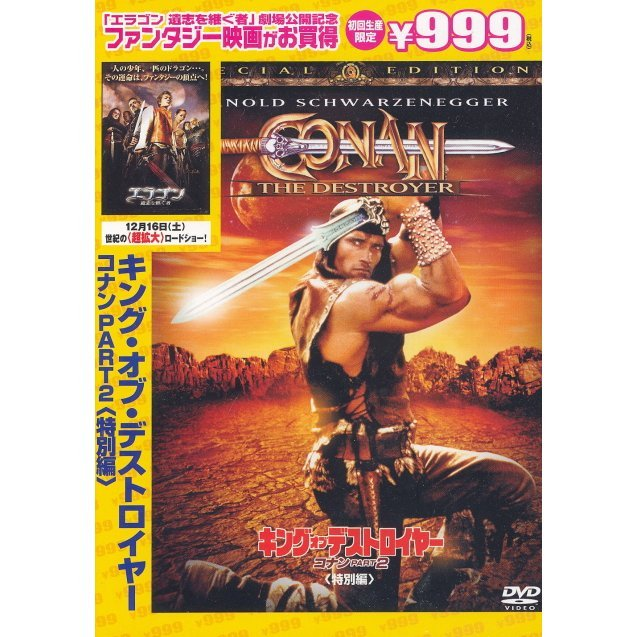 Conan The Destroyer Special Edition [Limited Edition]