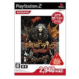 Castlevania: Curse of Darkness / Akumajo Dracula: Yami no Juin (Konami the Best)