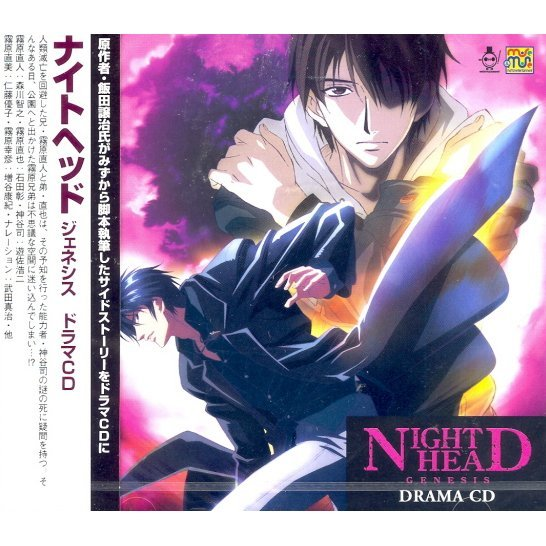 Night Head Genesis (Drama CD)