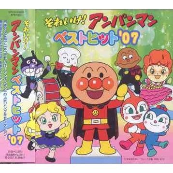 Soreike! Anpanman - Best Hit '07