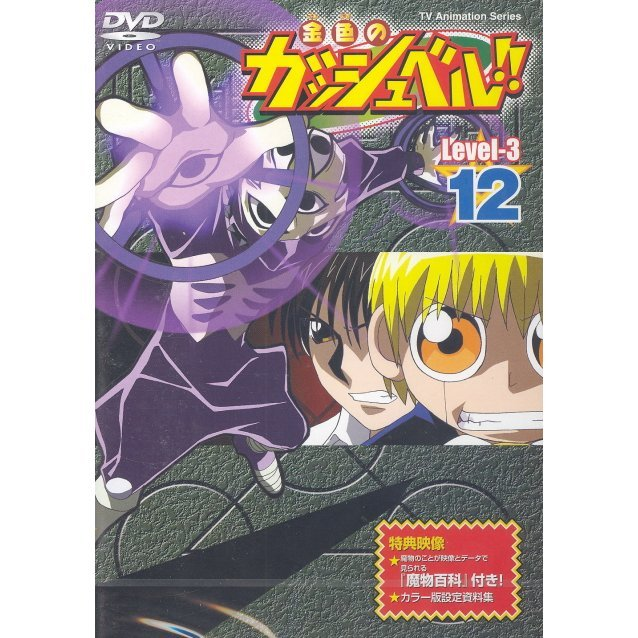 Konjiki No Gash Bell Level-3 Vol.12