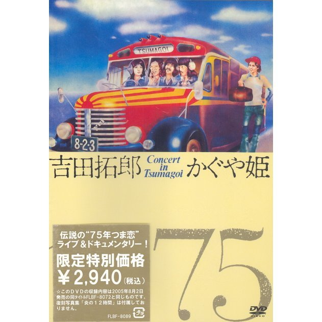 Concert In Tsumagoi 1975 [Limited Edition]