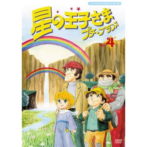 The Little Prince Petit France Vol.4