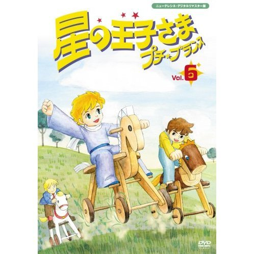 The Little Prince Petit France Vol.6