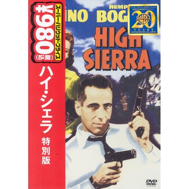 High Sierra Special Edition [Limited Pressing]