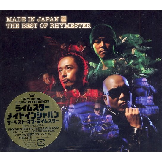 Made In Japan - The Best of Rhymester [CD+DVD Limited Edition]