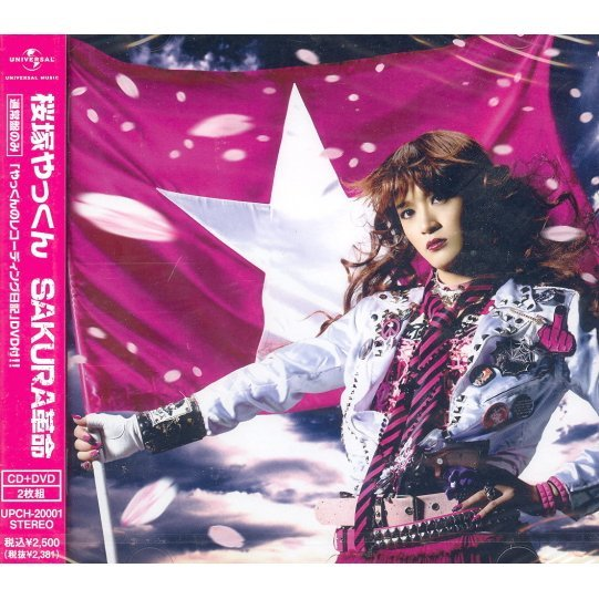 Sakura Kakumei [CD+DVD]