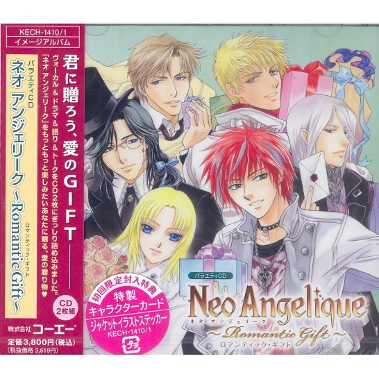 Neo Angelique - Romantic Gift -