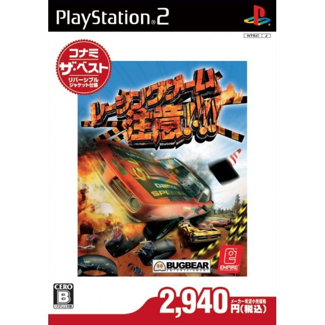 Racing Game: Chuui!!!! (Konami the Best)