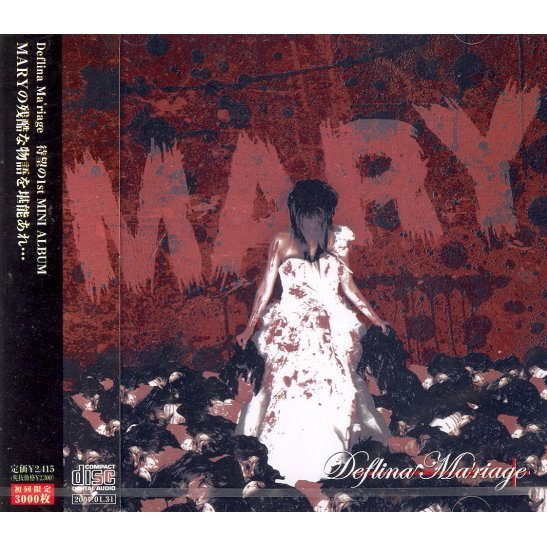 Mary [Limited Edition]