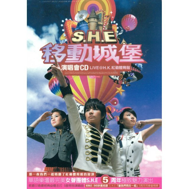 S.H.E 2006 Moving Castle Concert Live [2CD+Bonus DVD]