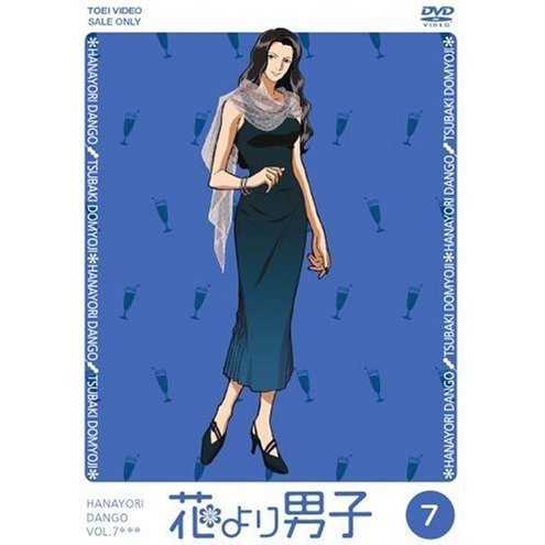 Hana Yori Dango Vol.7