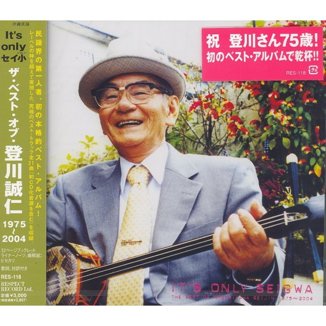 It's only Seiguwa - The Best of Seijin Noborikawa