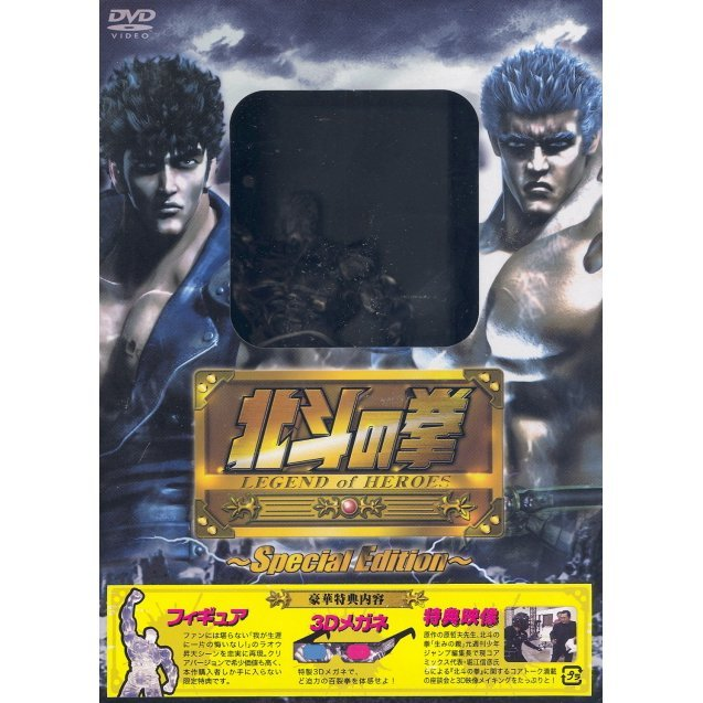 Hokuto No Ken / Fist of the Nort Star Legend of Heroes - Special Edition - [DVD+Figure Limited Edition]
