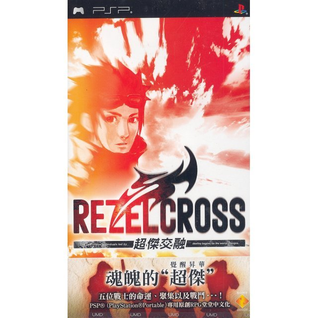 Rezel Cross (Chinese Version)