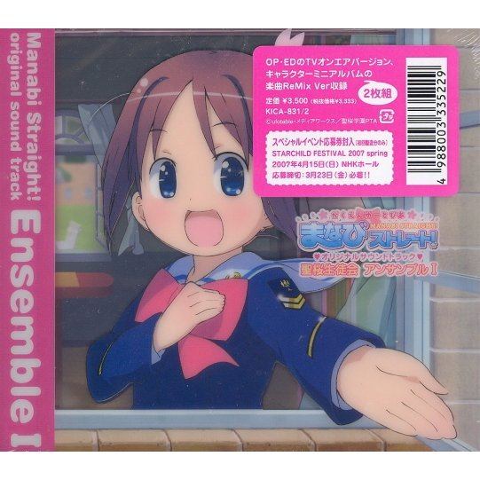 Gakuen Utopia Manabi Straight ! Original Soundtrack Ensemble 1