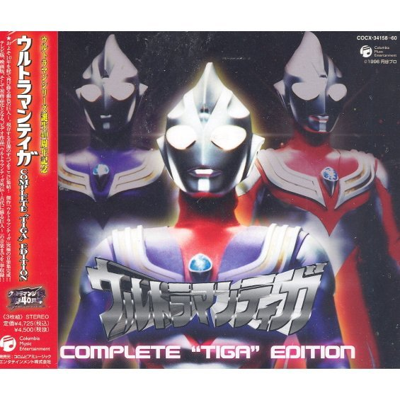 Ultraman Tiga Complete Music Collection
