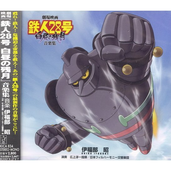 Theatrical Feature: Tetsujin 28 Go - Original Soundtrack