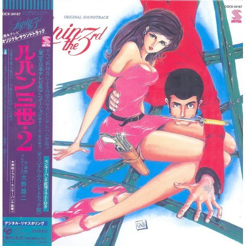 Lupin III Original Soundtrack 2  [Limited Edition]