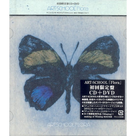 Flora [CD+DVD Limited Edition]
