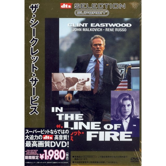 In The Line Of Fire (Superbit DTS) [Limited Pressing]