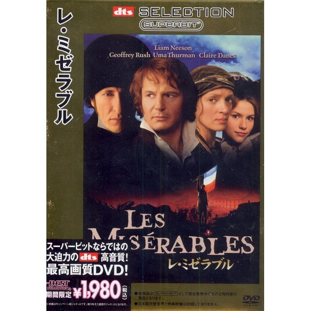 Les Miserables (Superbit DTS) [Limited Pressing]