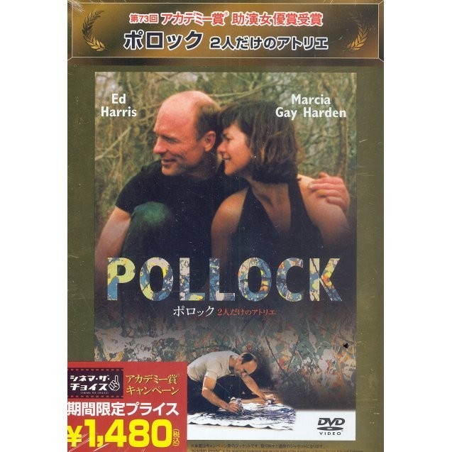 Pollock [Limited Pressing]