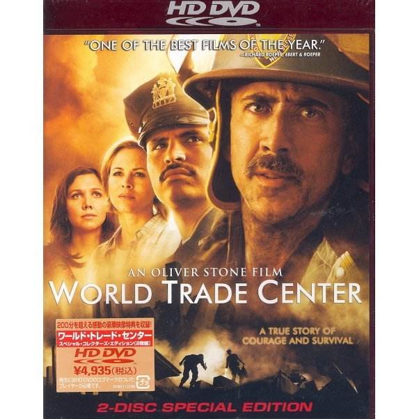World Trade Center Special Collector's Edition