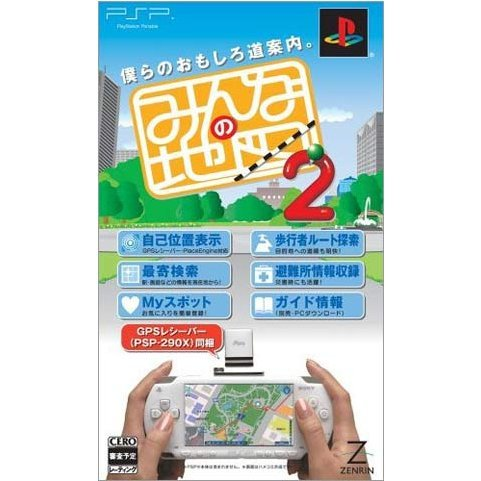 Minna no Map 2 (w/ GPS Receiver)