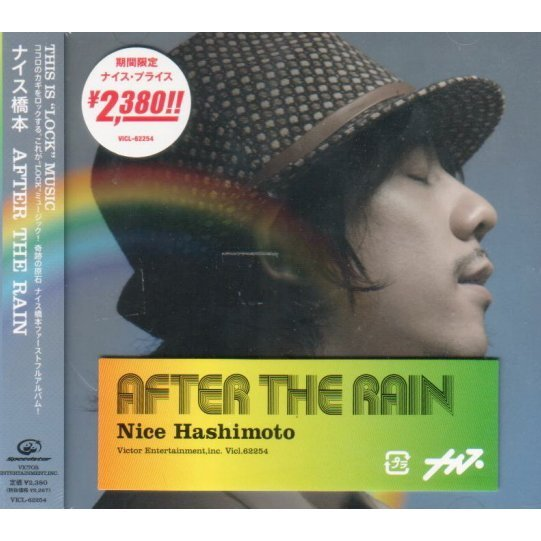 After The Rain [Limited Low-priced Edition]