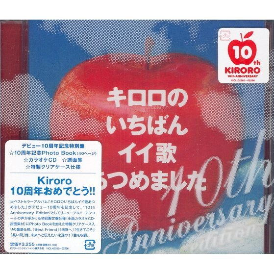 Kiroro no Ichiban Ii Uta Atsumemashita 10th Anniversary Edition [2CD+Book] [Limited Pressing]
