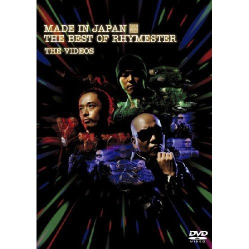 Made in Japan - Best Clips of Rhymester [CD+DVD Limited Edition]