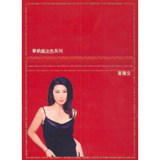 Sally Yeh - Best Collection [3CD+Karaoke DVD]