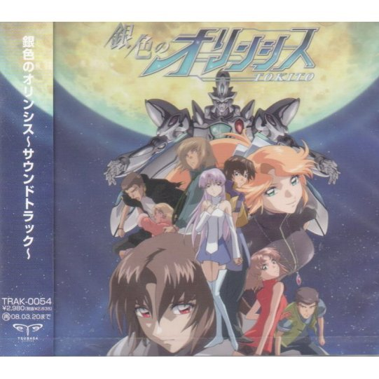 Giniro No Olynssis Original Soundtrack