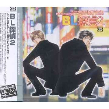 Original Dramatic CD Collection BL Tantei 2